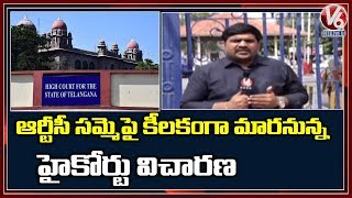 High Court To Hear Petition Filed On TSRTC Today  Telugu