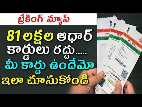81 లక్షల ఆధార్ కార్డులు రద్దు.. | Around 81 lakh Aadhaar cards deactivated