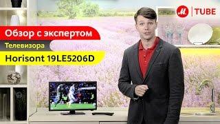 Видеообзор телевизора Horizont 19LE5206D с экспертом «М.Видео»(Телевизор Horizont 19LE5206D подходит для установки на любые подставки, включая поворотные Подробнее – http://www.mvideo.ru..., 2016-08-25T12:04:08.000Z)