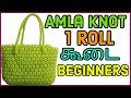 Tamil-Amla Knot Basket making Tutorial for beginners  Nellikai mudichu Plastic wire basket weaving