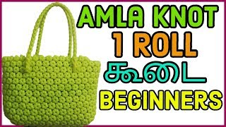 Tamil-Amla Knot Basket making Tutorial for beginners| Nellikai mudichu Plastic wire basket weaving