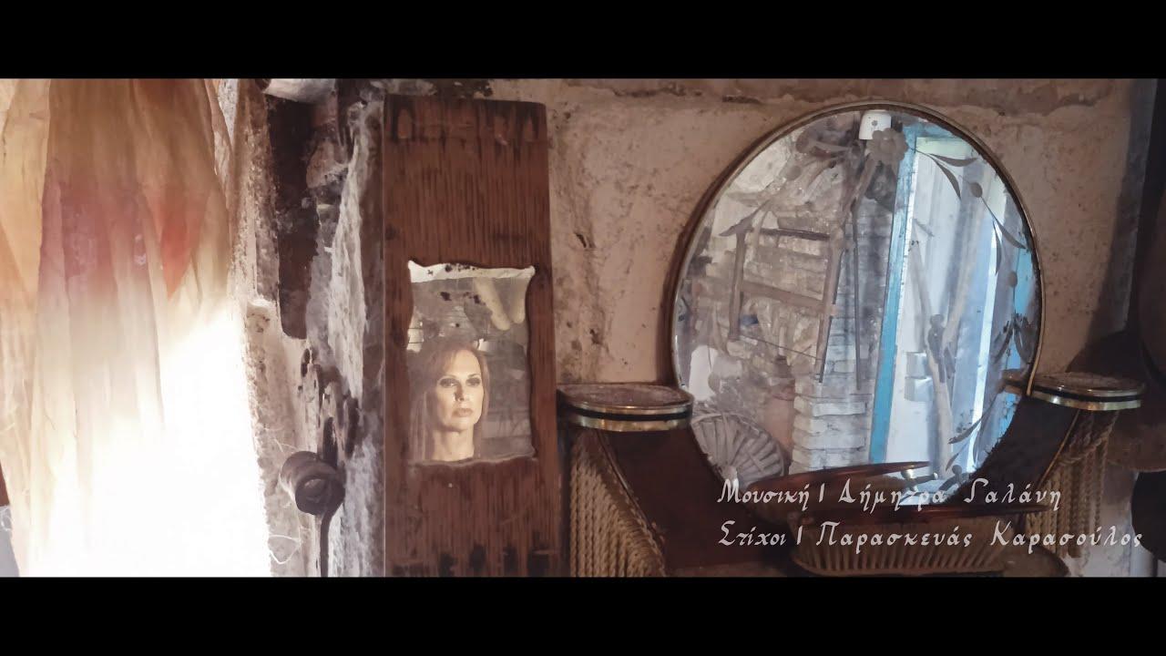 Λία Ψάρρη - Στο πάτωμα τα ρούχα σου (Official 4K Videoclip)