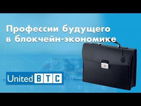 Профессии будущего в блокчейн экономике United Btc Bank