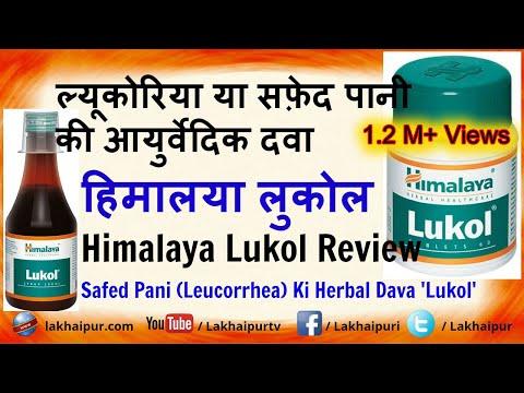 ल्यूकोरिया या सफ़ेद पानी की दवा | Himalaya Lukol Review For White Discharge
