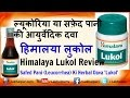 ल्यूकोरिया या सफ़ेद पानी की दवा | Himalaya Lukol Review For White Discharge