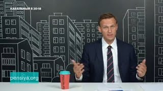 Как поймать Путина на лжи, о пенсиях и Леониде Слуцком | Навальный отвечает на вопросы зрителей