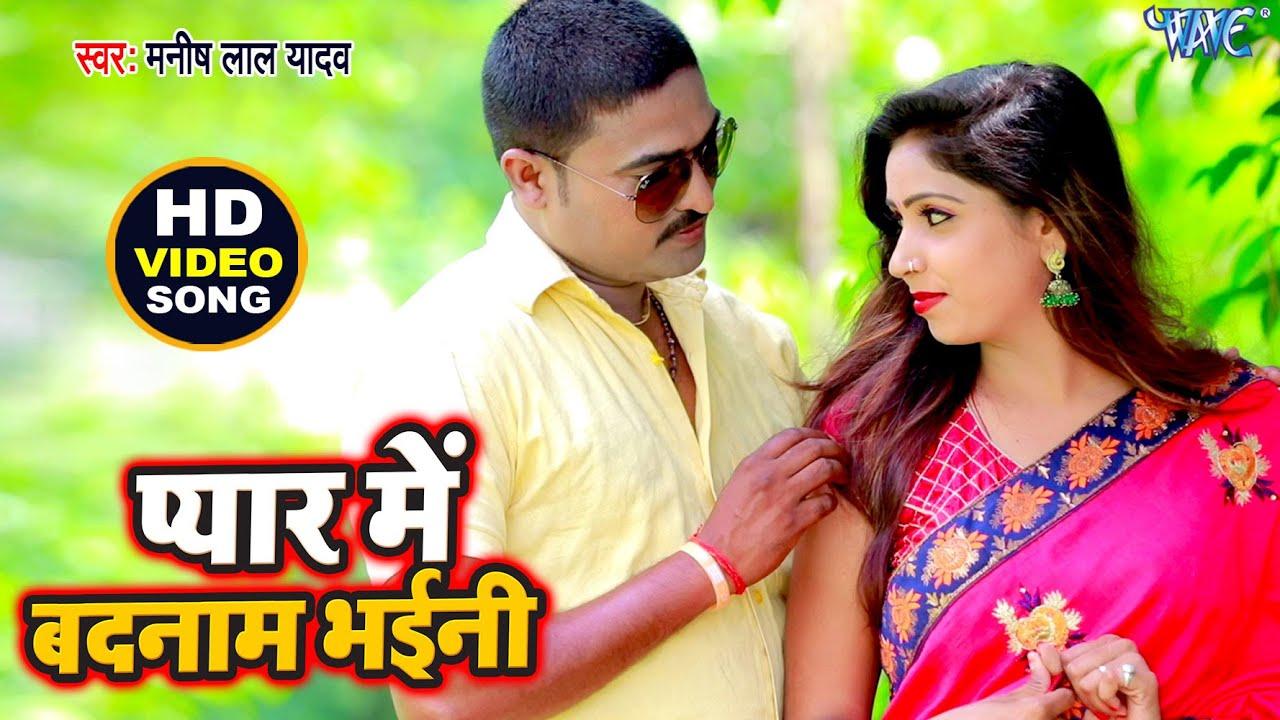 प्यार में बदनाम भईनी - #Manish Lal Yadav का सबसे दर्दभरा गाना - Bhojpuri Sad Song 2021