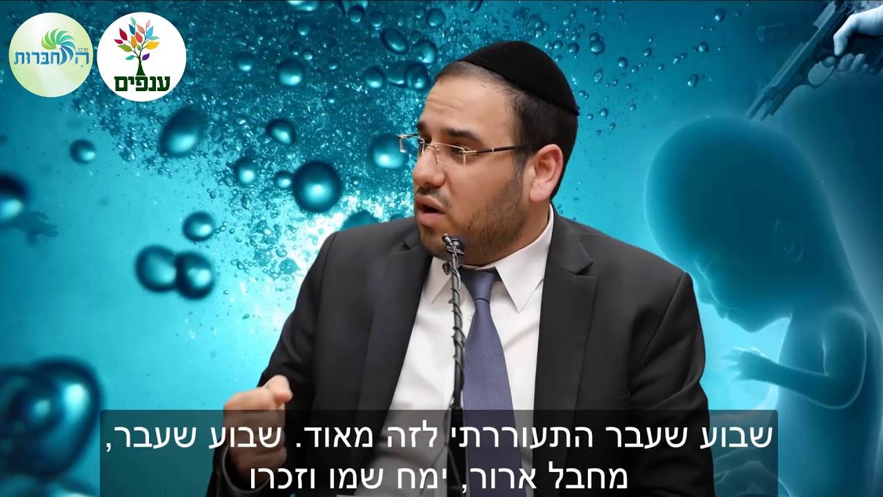 האם הפלה זה רצח? - הרב דוד פריוף מסביר בקטע עוצמתי HD