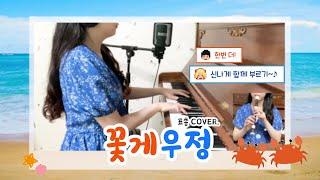 [동요/반주] 꽃게우정 | 피아노 ver. | 리코더 …