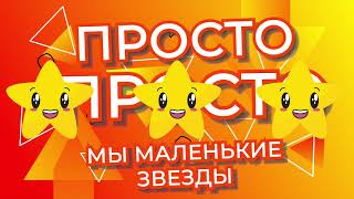 Детская песня Мы маленькие звезды Ай, будет круто! КЛИП Премьера 2020! =)))