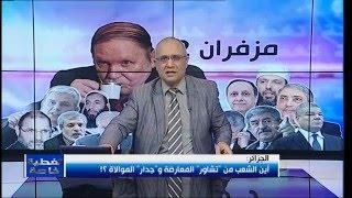 """الجزائر: أين الشعب من """"تشاور"""" المعارضة و""""جدار"""" الموالاة ؟!"""