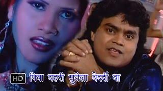 Piya Bahari Sutela | पिया बहरी सुते ला | Guddu Rangila | Bhojpuri Hot Songs