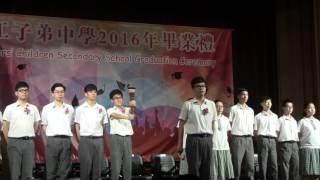 勞工子弟中學畢業典禮表演 2016