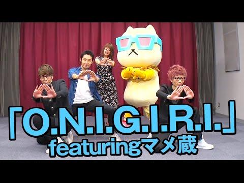 オリエンタルラジオ×エグスプロージョン「O.N.I.G.I.R.I.」featuringマメ蔵【踊ってみたんすけれども】