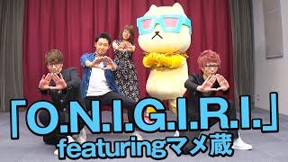 「O.N.I.G.I.R.I.」はマメ蔵が出演するオリエンタルラジオ中田敦彦初監...