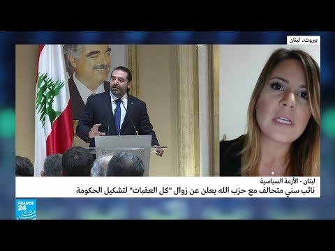 هل تخطى لبنان عقبة تشكيل الحكومة؟  - نشر قبل 1 ساعة