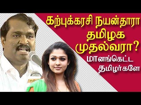 tamil news | latest tamil news | t velmurugan speech on sri lankan issue | tamil news today redpix
