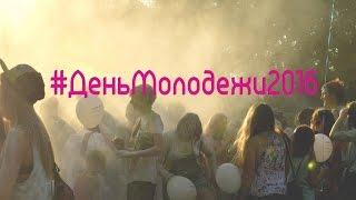 День Молодежи 2016 Зеленоград(, 2016-06-29T18:14:04.000Z)