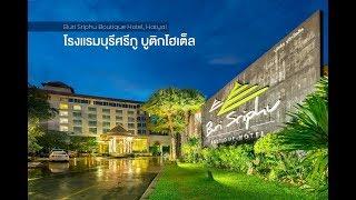 โรงแรมบุรีศรีภู บูติกโฮเต็ล Buri Sriphu Boutique Hotel, Hatyai