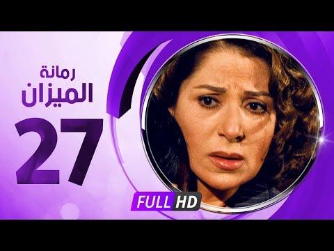 مسلسل رمانة الميزان حلقة 27 HD كاملة