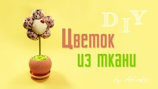 DIY 8 Марта / Цветок СВОИМИ РУКАМИ / Fabric Flower DIY / Мастер класс