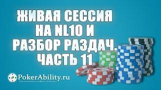 Покер обучение | Живая сессия на NL10 и разбор раздач. Часть 11