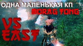 [Archeage 5.5 - Хазі] Morag Tong ''пвп стасик'' vs East
