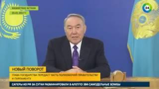 Казахстан готовится к реформе системы власти   МИР24