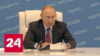 Путин о паводках: нельзя оставлять людей один на один с проблемами - Россия 24