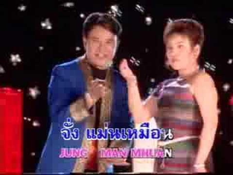 Lam suay sung