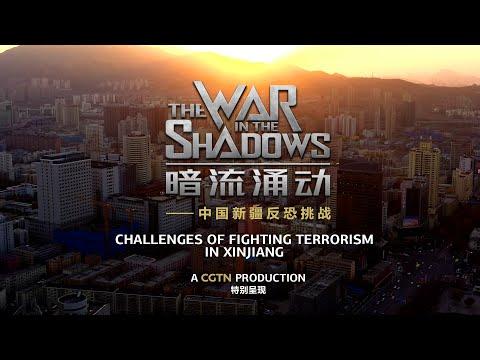 CGTN - La guerra en las sombras: Desafíos de la lucha contra el terrorismo en Xinjiang
