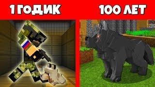 Как SCP-023 Чёрный пёс прожил жизнь в Майнкрафт : Эволюция Мобов 1 годик 100 лет / Как менялся Цикл