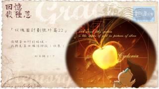 錫安教會靈修系列:150626_Rose022_玫瑰園計劃號外篇22