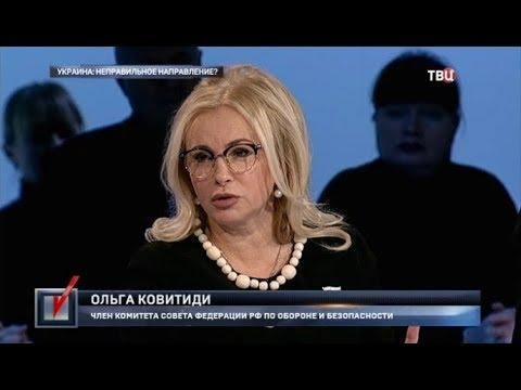 Украина: неправильное направление?