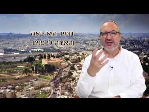 la chanson de Ishay Ribo traduite et expliquée par le Rav Yoel Benharoche du Mahon Meir
