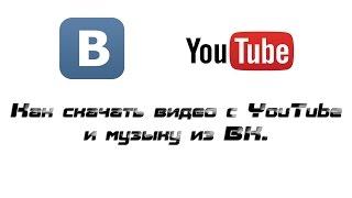Как скачать видео с YouTube и музыку с ВК на Android.