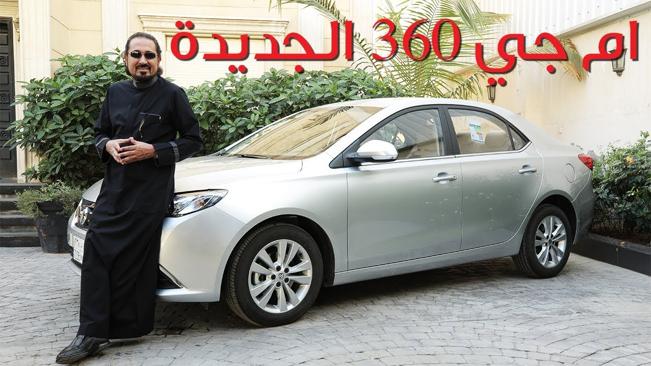 ام جي 360 الجديدة سعودي أوتو Youtube