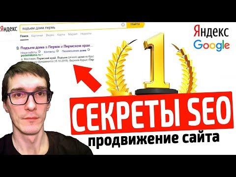 SEO оптимизация сайта НЕ работает? Как раскрутить сайт БЕСПЛАТНО в ТОП1 Яндекс и Google