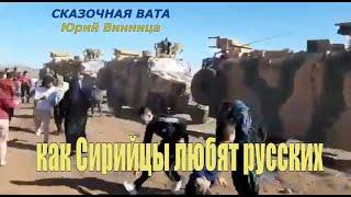 Видео как Сирийцы любят русских