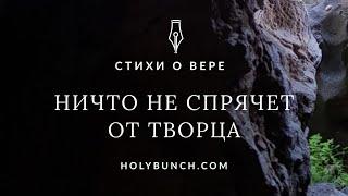 Скачать Ничто не спрячет от Творца Стихи о вере Леонид Рубин