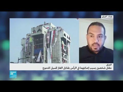 احتجاجات العراق: مقتل شخصين إثر مواجهات بين المتظاهرين والشرطة  - 12:00-2019 / 11 / 21