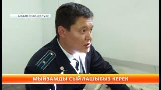 Прокуратура Иссык - Кульской области