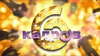 Сериал 6 кадров  1 сезон (серия 13)