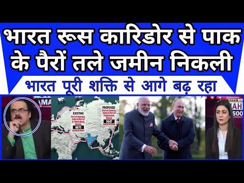 Pakistan media shocked India Russia corridor se pakistan ke pairon tale zameen nikli  