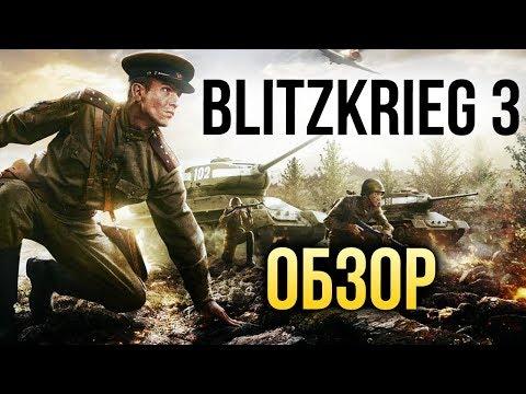 видео: Блицкриг 3 - Броня крепка, а танки медленные (Обзор/review)