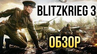 Блицкриг 3 - Броня крепка, а танки медленные (Обзор/Review)