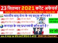 23 September 2021 Current Affairs in Hindi | India&World Daily Affairs | Current Affairs 2021