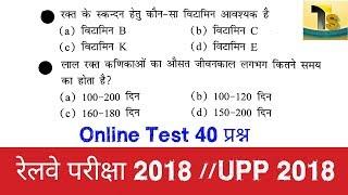 Up police bharti 2018  Online Test quiz शुरू होगयी है //40 महत्वपूर्ण प्रश्न जरूर देखलेना //
