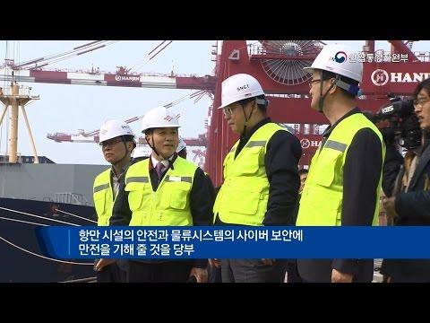 [현장소식] 인천 신항 컨테이너터미널 현장방문