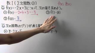 高校-数Ⅰ 2 【2次関数・2次方程式・2次不等式】